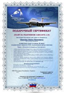 Сертификат полет на Л-29