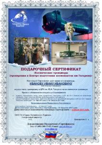Сертификат космические тренажеры