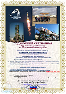 "Подарочный сертификат ""Тур на Байконур"""