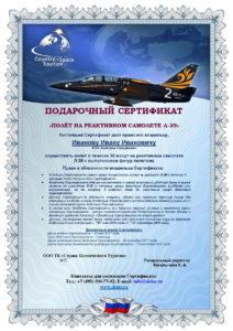 Сертификат полет на Л-39