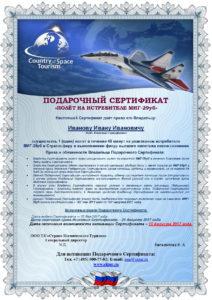 Сертификат полет на МиГ-29