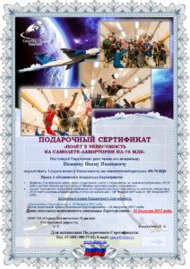 Сертификат полет в Невесомости