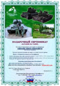 Сертификат катание на танке